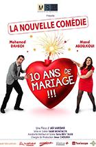 10 ans de mariage avec manel abdelkaoui et mohamed dahech le mardi 14 fvrier 20h au cinma alhambra la marsa zphyr - Dix Ans De Mariage Thatre