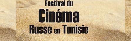 Festival du cinéma russe en Tunisie